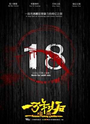 """华语首部""""18禁""""电影  《一万年以后》即将上映_0资讯生活"""